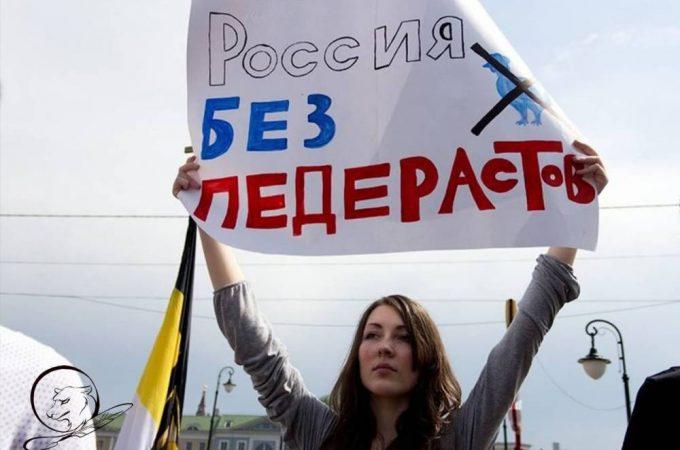 Россия без пидо***в или кто такие гомофобы.
