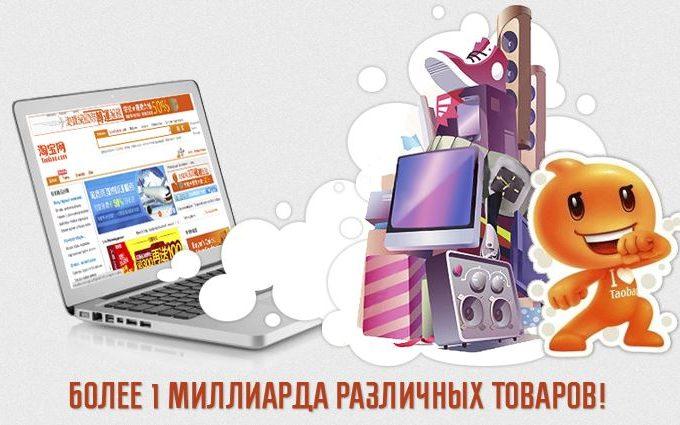 Выбор товара в Китайском интернет магазине