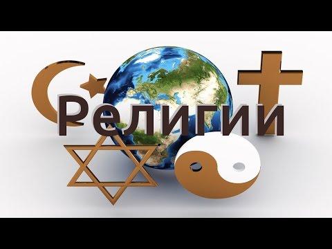 Почему религия правильно жить не научит. Мое личное мнение!