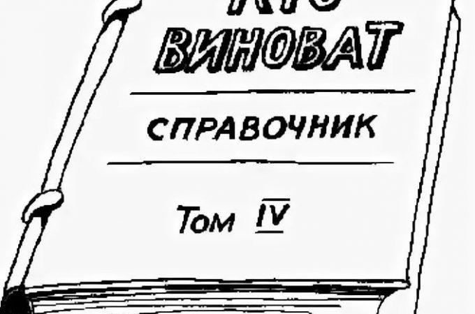Во всем виноват «Иваныч», или про то, кто ссыт в подъездах