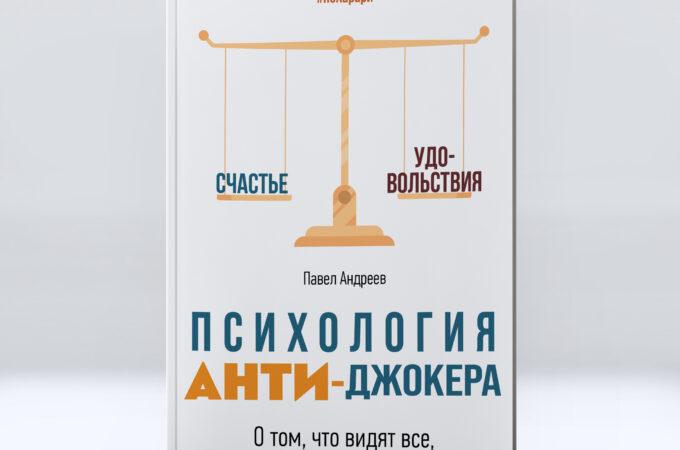 Психология АнтиДжокера